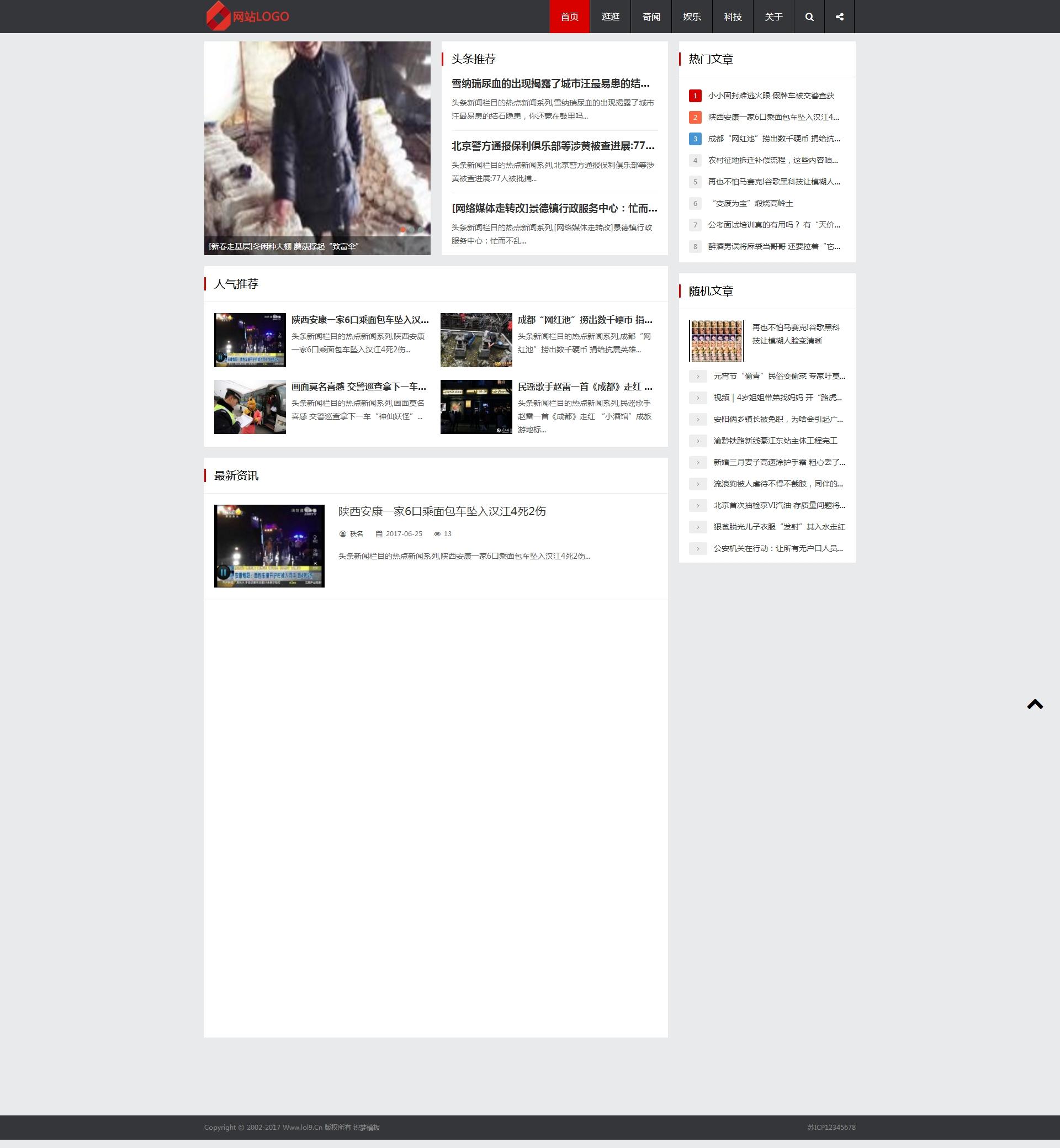 织梦自适应cms文章资讯博客模板 Html5响应式新闻文章资讯博客类源码(demo20)
