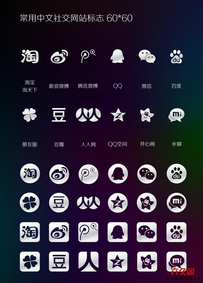 常用中文社交图标汇总网站LOGO