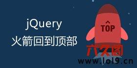 jQuery火箭回到星空顶部特效