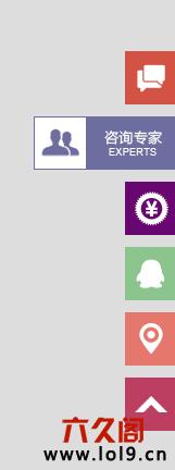 Metro扁平风格网页右侧返回顶部特效