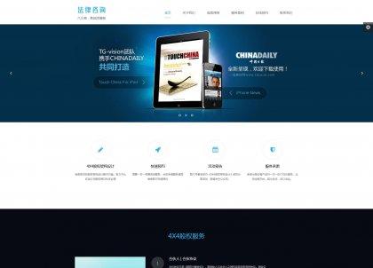 HTML5律师咨询织梦整站源码下载