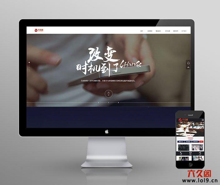 高端html5网络建站公司、网络工作室设计类织梦模板(带手机版数据同步)