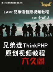 兄弟连新版ThinkPHP3.1.2从入门到精通高清视频教程(共30课)