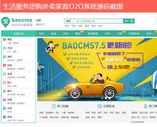 BAOCMS7.7二次开发本地生活服务团购外卖家政O2O系统 开源版源码无限制