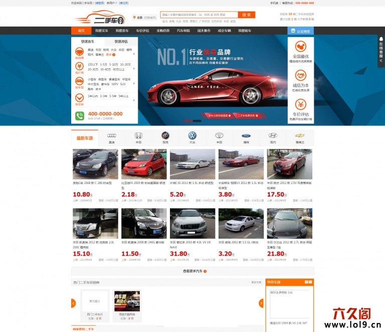SIMCMS二手车交易网站源码多城市版 仿273二手车交易网站整站源码