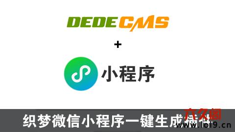 织梦dedecms整合微信小程序助手