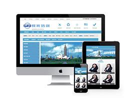 出国留学教育培训机构类织梦模板(带手机端)