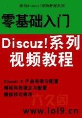PHPChina学院Discuz!X论坛零基础入门视频教程(共16课全)