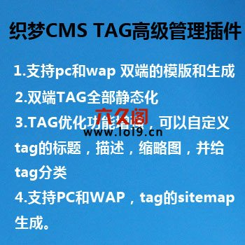 织梦tag标签自定义标题、关键词、描述、缩略图静态优化插件(支持手机)