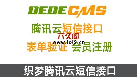 织梦dedecms腾讯云短信接口实现自定义表单验证码会员注册