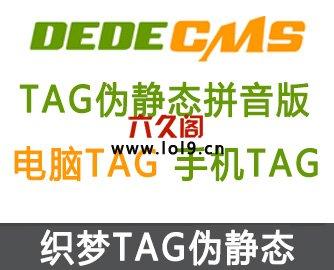 织梦TAG标签伪静态支持手机端_单链接拼音版