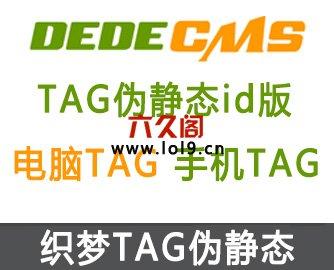 织梦TAG标签伪静态支持手机端_单链接id版