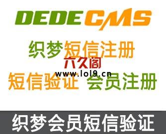 织梦DEDECMS会员注册短信验证插件