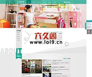 学生桌学习用品家具行业公司织梦模板(带手机端)