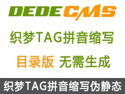 织梦TAG标签伪静态不用生成-拼音缩写目录版支持电脑和手机