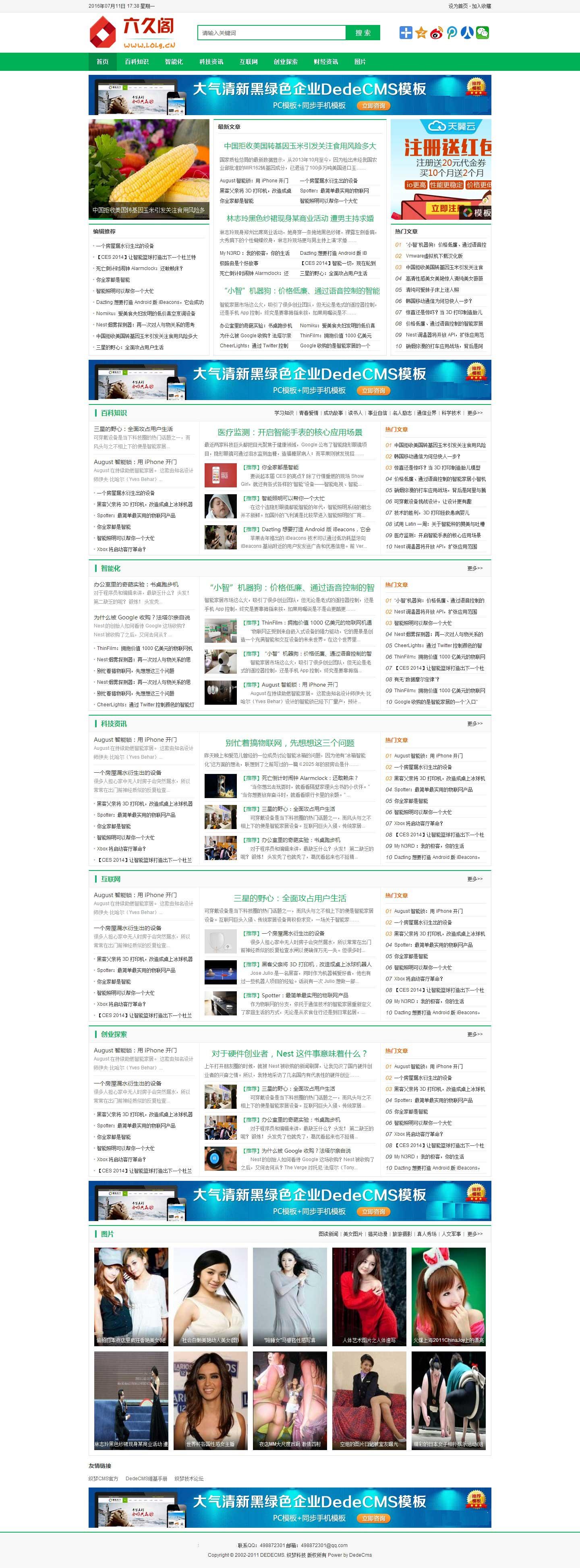 绿色新闻资讯织梦模板带测试数据