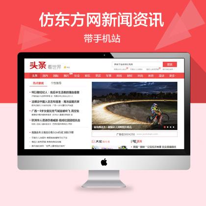 东方头条新闻资讯织梦模板 带数据同步手机站