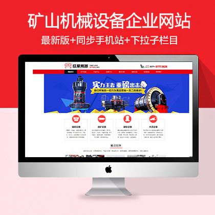 矿山机械设备企业织梦模板 响应式网站