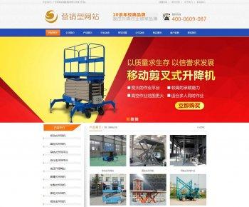 机械设备营销型企业网站织梦模板