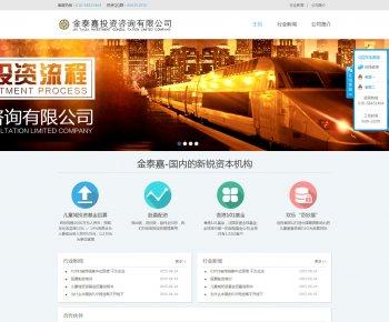 金融贷款投资理财公司HTML5织梦模板