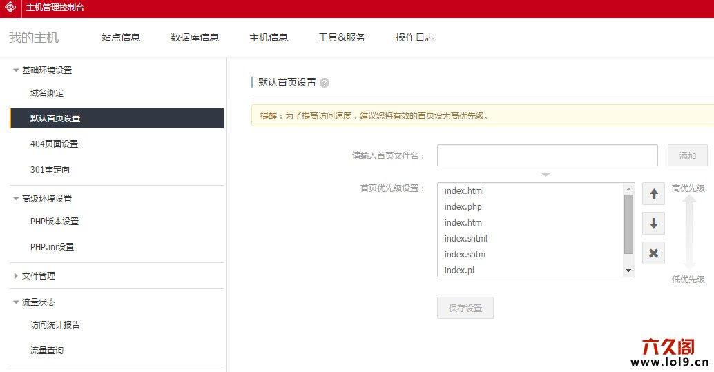 织梦cms去掉网站首页后缀index.html方法