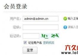 PHPCMS v9会员登录支持Email登录的实现方法