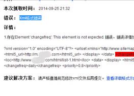 提交百度开放适配提示Xml格式错误的解决办法