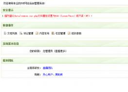 织梦cms后台提示common.inc.php文件属性为644问题解决方法
