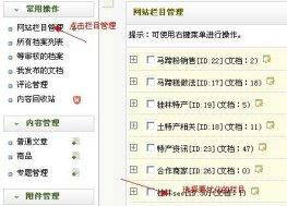 DedeCMS系统SEO优化之URL目录化设置