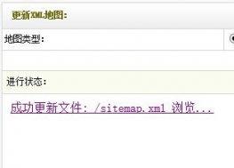 织梦cms网站sitemap地图生成插件