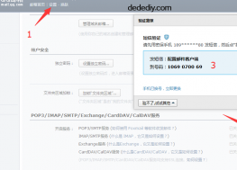 织梦dedecms提交自定义表单后发送到指定邮箱