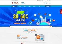 营销型蓝色大气电子五金环保企业网站织梦模板+测试数据