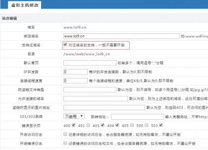 wdcp面板添加二级域名手机域名m方法