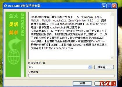 织梦官方php服务器环境DedeAMPZ安装教程