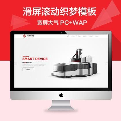高端大气HTML5通用企业网站