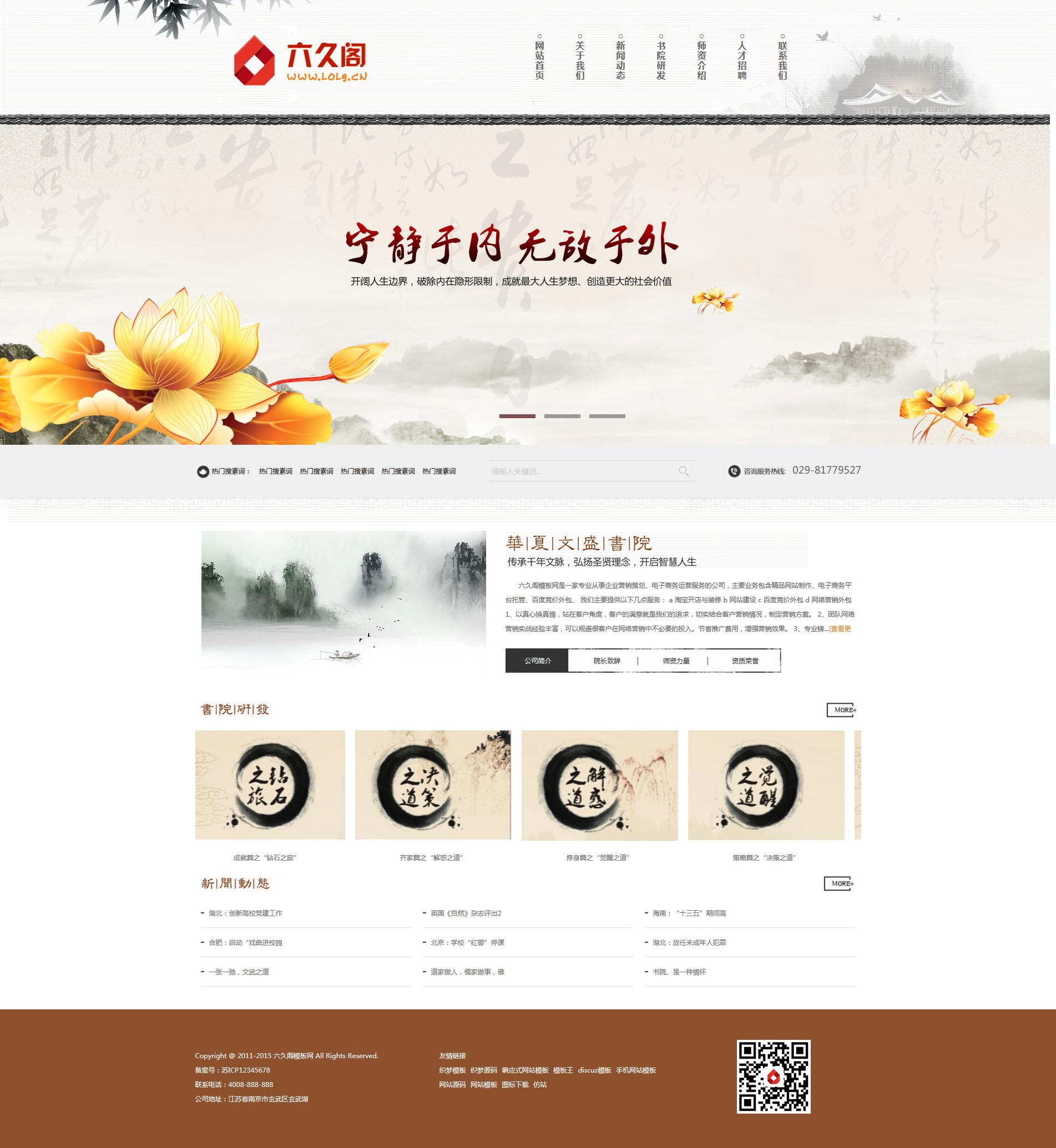 水墨风格古典文学艺术 文艺文化学院学校类网站织梦模板(带手机版)