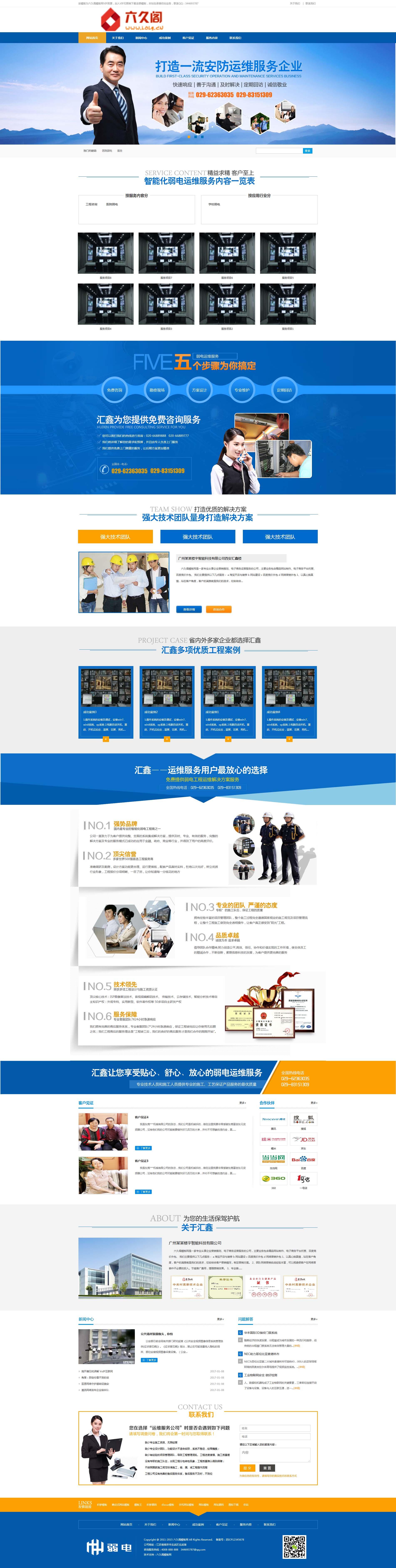 安防监控类网站源码 楼宇智能科技类网站织梦模板(带手机版数据同步)