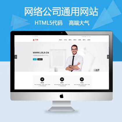 HTML5高端企业通网站源码中小网络服务类织梦网站模板