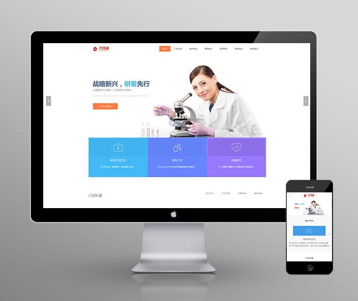 高端医疗器械 养生医疗美容机构织梦网站模板源码(带手机版数据同步)