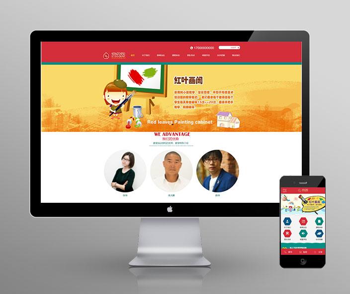 红色大气学校培训班教育学校类网站织梦模板(带手机版数据同步)