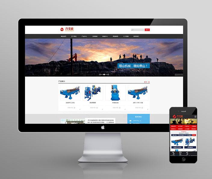 磨矿球磨机类机械设备源码 重工机械类网站织梦模板(带手机版同步数据)