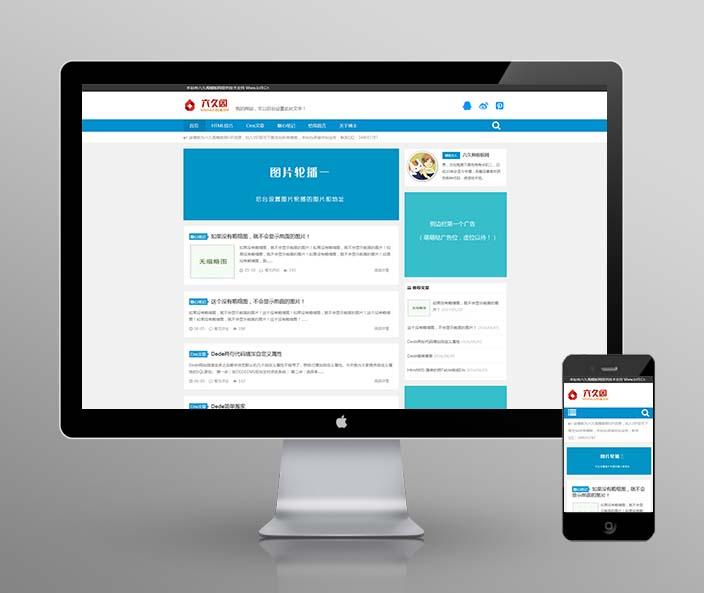 响应式新闻资讯 HTML5个人技术博客类织梦模板自适应手机版-demo13