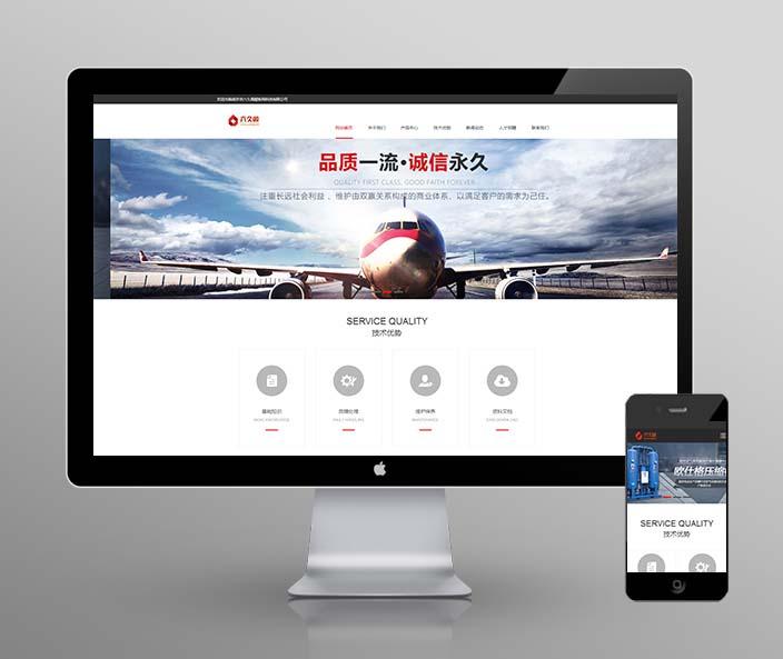 响应式压缩干燥机设备类网站织梦模板自适应手机版-demo14