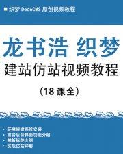 织梦dedecms5.7建站仿站VIP视频教程(18课全)-龙书浩