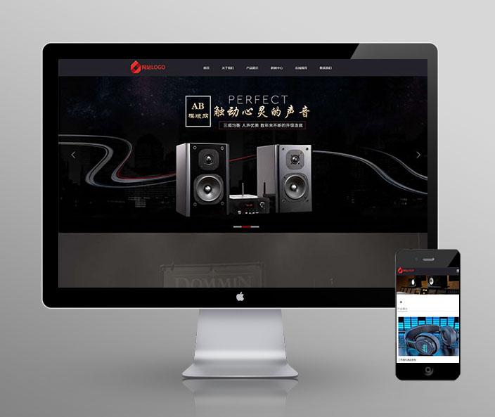响应式影音ktv设备类网站织梦模板 HTML5音响耳机电子设备网站源码(demo15)