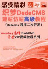织梦建站仿站VIP视频教程(高级教程)Dedecms程序二次开发视频(共20课)