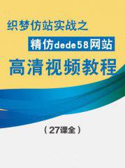 dedecms织梦仿站教程之精仿dede58网站高清视频教程(共27集)