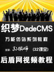 织梦DedeCMS万能仿站系列视频教程高清版(32课全)