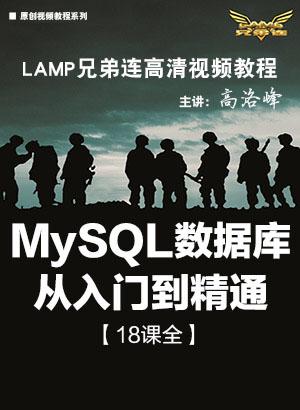MySQL从入门到精通高清视频教程完整版(18集全)