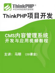 ThinkPHP项目开发实战之CMS内容管理系统开发高清视频教程(共20课)